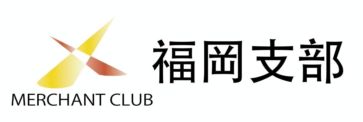 マーチャントクラブ福岡支部